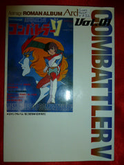 Combattler V Anime Art Book Roman Album Guide