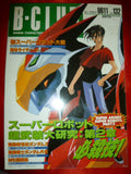 B-Club Magazine Super Armed Super Robots Angel November 1996