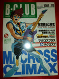 B-Club Magazine Macross July 1995