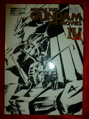 Gundam Movie IV Film Comic Book