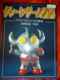 CRANE GAME SENKI Prize Goods Collection Since 1990 Roman Album Hyper Mook 3 Guide