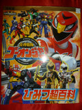 Go-Onger Engine Sentai Power Rangers