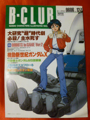 B-Club Magazine June 1996 Gundam Game Robots