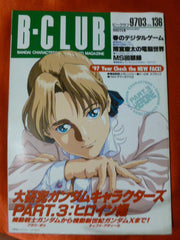 B-Club Magazine March 1997 Gundam Heroines