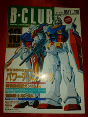 B-Club Magazine November 1995 Robot & Gundam 10th Anniversary Special