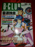 B-Club Magazine January 1998 Sakura Wars Cyber Formula