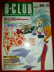 B-Club Magazine May 1995 Tenchi Muyo