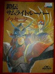 Yoroiden Samurai Troopers Book Message Ronin Warriors Anime Art