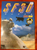 Hobby Japan SF3D Original Reprint Edition Book
