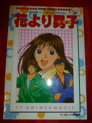 Hanadan Hana Yori Dango Book Anime Art Guide Film Comic