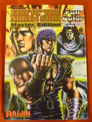 FIST OF THE NORTH STAR Master Edition volume 6 Full Color English manga RARE