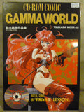 CD-Rom Comic GAMMA WORLD Tsukasa Mook 02 Anime Digital Comic Book Suzuki
