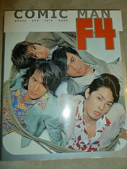 COMIC F4 HANA YORI DANGO PHOTO AND TALK BOOK