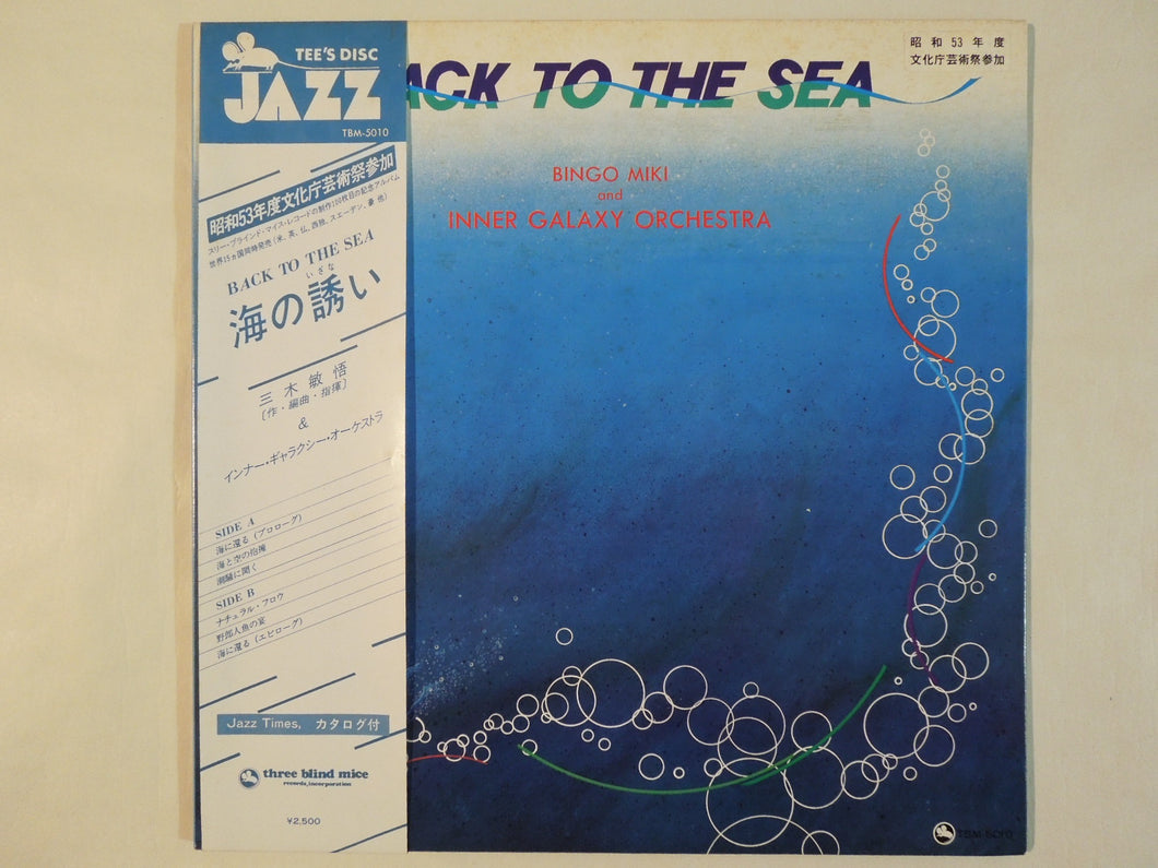 Bingo Miki & Inner Galaxy Orchestra Back To The Sea (Gatefold LP/Used)
