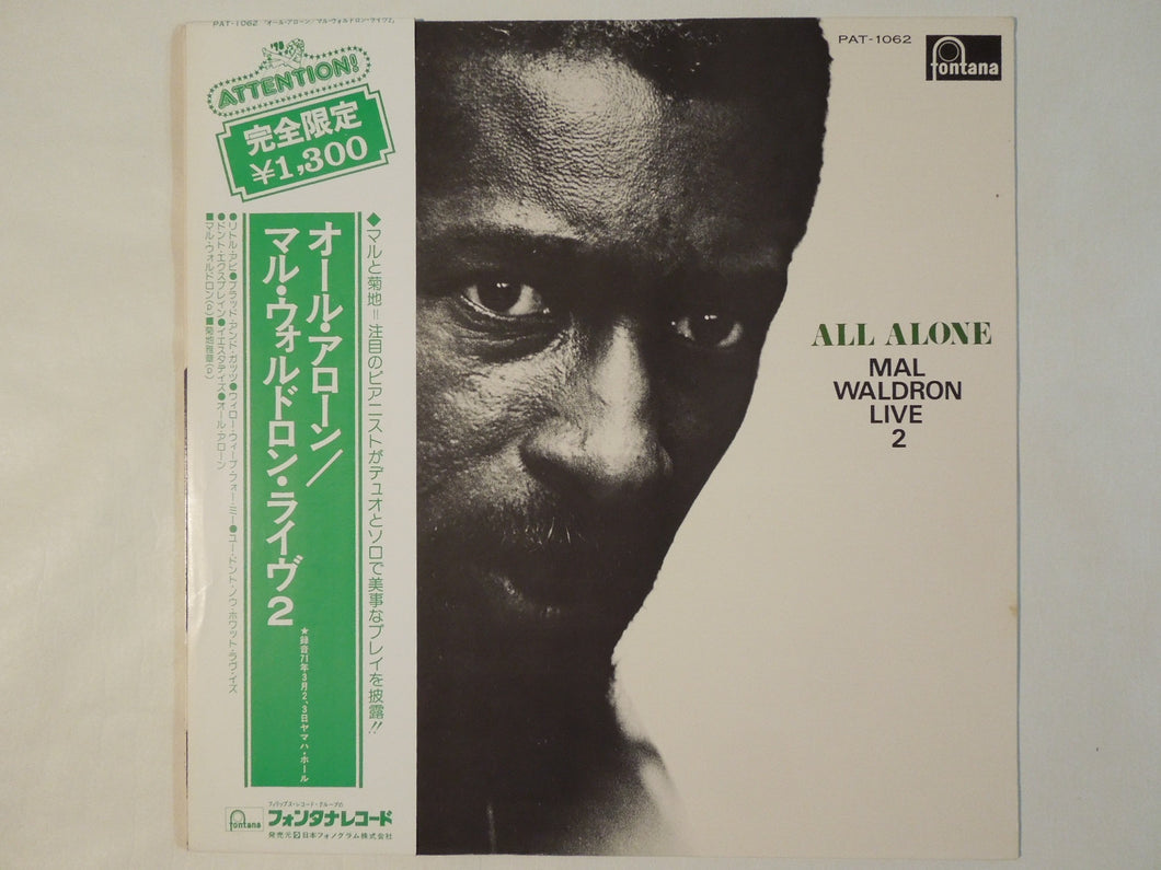 Mal Waldron - All Alone Mal Waldron Live 2 (LP-Vinyl Record/Used)