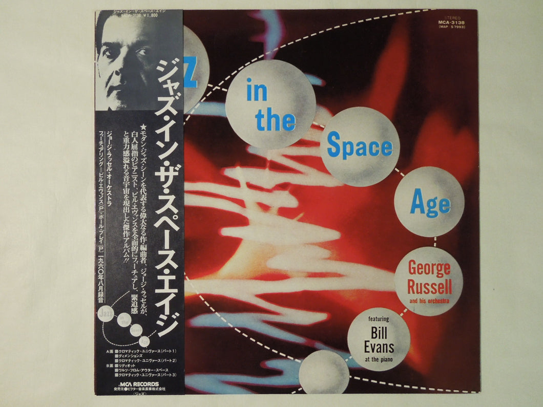 George Russell And His Orchestra Featuring Bill Evans Jazz In The Space Age MCA Records MCA-3138