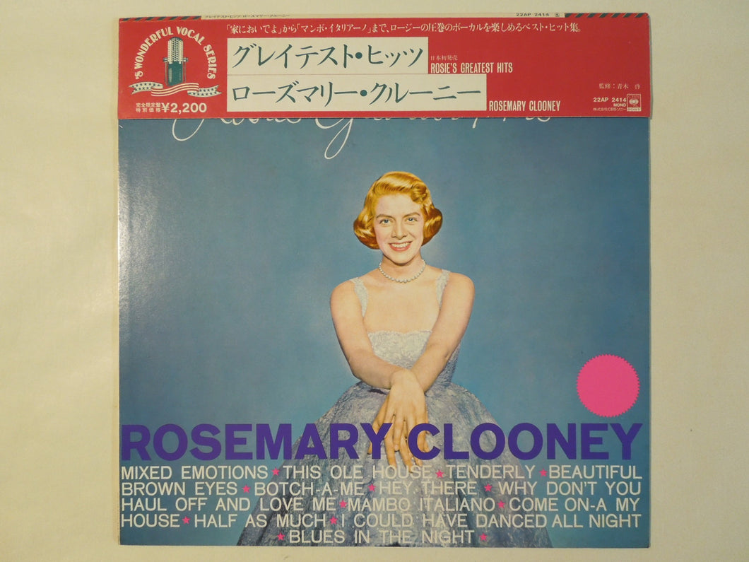 Rosemary Clooney - Rosie's Greatest Hits (LP/Used)