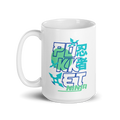 Pokket Type - Coffee Mug