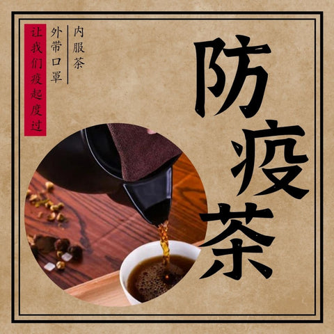 Anti-epidemic tea - 防疫茶