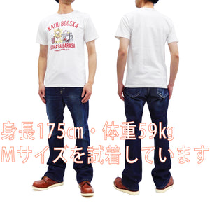 Studio D'artisan T-shirt Kaiju Booska Men's Japanese Short Sleeve Tee UT-009B White