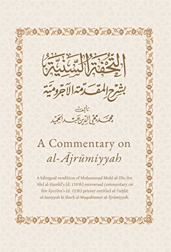 Muhi al-Din 'Abd al-Hamid  A Commentary on al-Ajrumiyyah: A Bilingual Rendition of al-Tuhfat al-Saniyyah