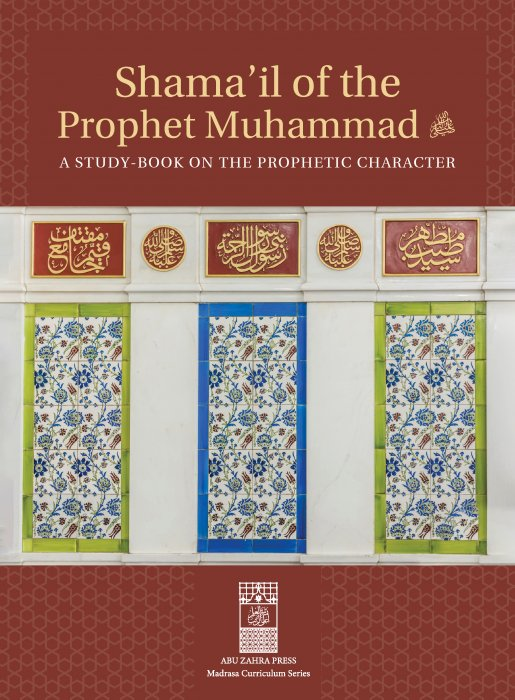 Shama'il of the Prophet Muhammad (Study Book)