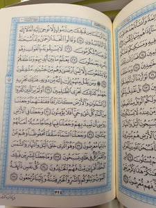 Embossed Pocket  size Arabic Quran