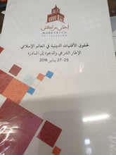 Load image into Gallery viewer, Set 5 Arabic Books  from the Marrekech Declaration