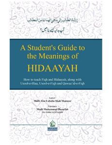 A Student's Guide to the Meanings of Hidaayah