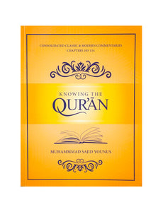 KNOWING THE QURAN ;CONSOLIDATED CLASSIC AND MODERN COMMNETARIES CHAPTERS 103- 114