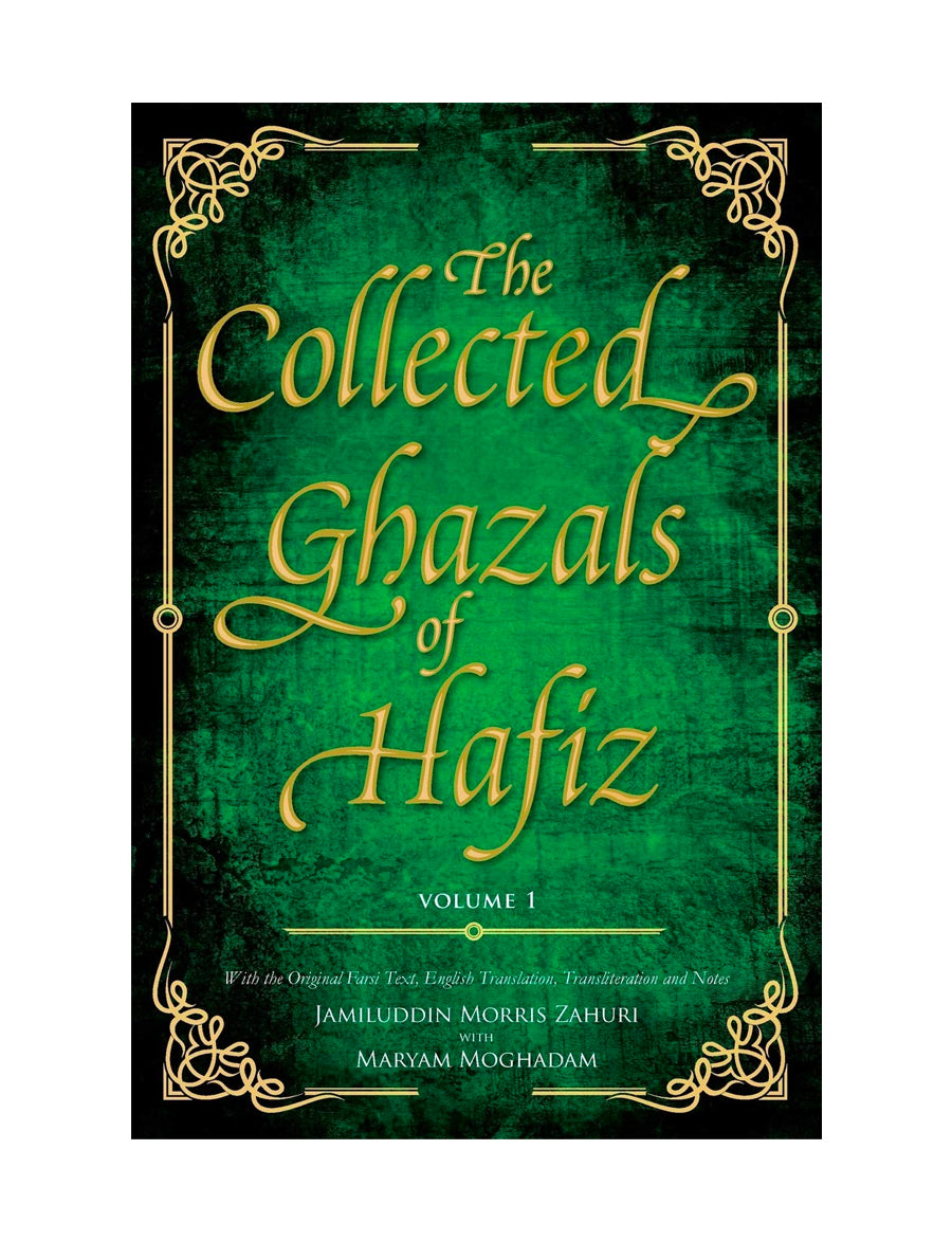 The Collected Ghazals of Hafiz Volume 1