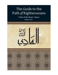 The Guide to the Path of Righteousness Vol 1&2