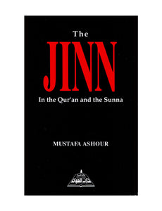 The Jinn in the Quran and Sunnah