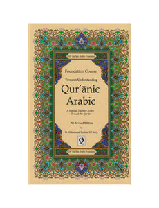 Foundation Course Towards Understanding Qur'anic Arabic