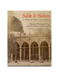 Salat & Salam| In Praise of Allah's Most Beloved