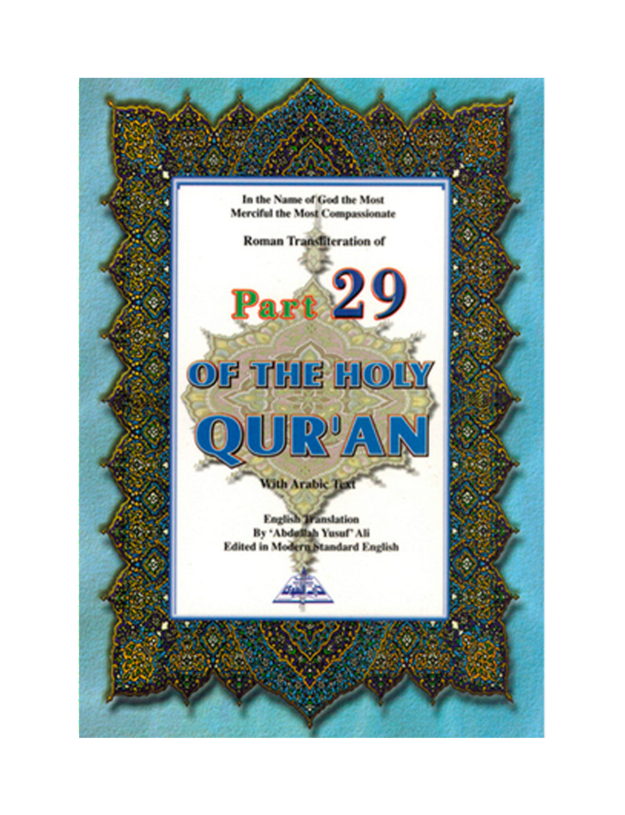Part 29 of the Holy Quran