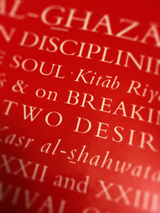 Al-Ghazali on Disciplining the Soul & on Breaking the Two Desires