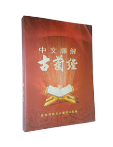Chinese Qur'an paperback