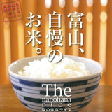 "Manda enzyme rice (万田酵素米)KOSHIHIKARI ""Hattyou-rice:八町米"" 5kg polished rice / shipping from TOYAMA JAPAN"
