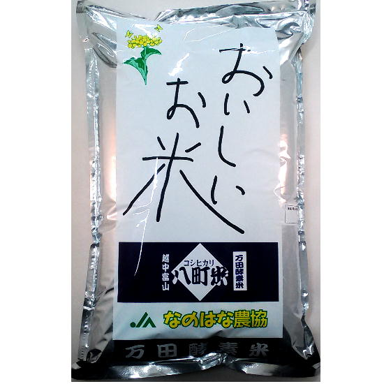 Manda enzyme rice (万田酵素米)KOSHIHIKARI
