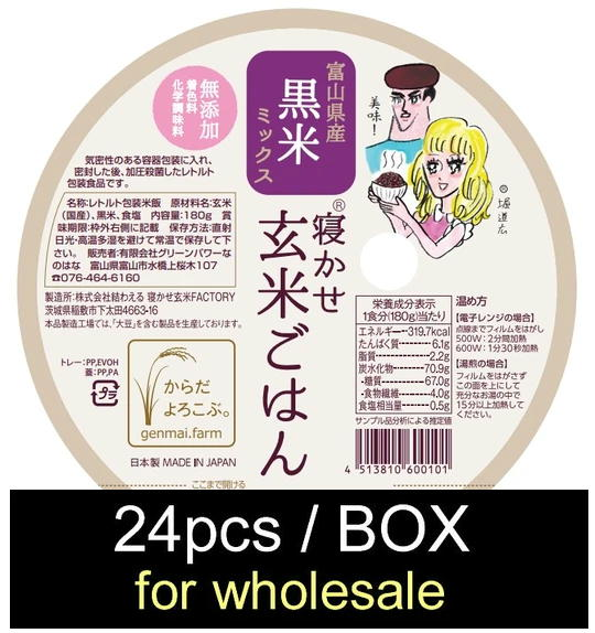 【24pcs/BOX wholesale】Heat-and-eat rice【Brown Rice mixed with Black Rice 】黒米ミックス寝かせ玄米ごはんPre-packaged rice