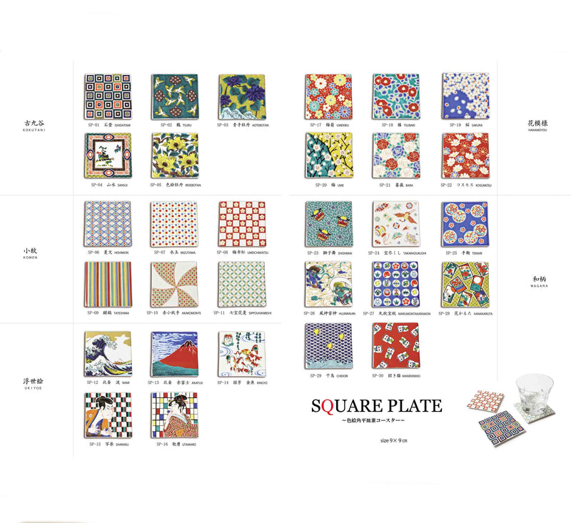SQUARE PLATE 梅 SP-20