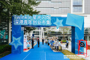 Incus Joined the Shenzhen-Hong Kong Youth Entrepreneurship Market