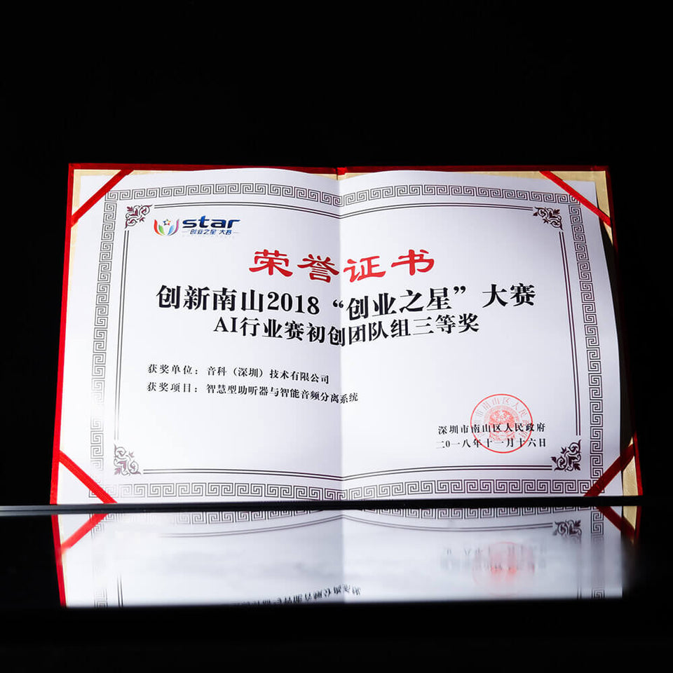 3rd Prize, Nanshan Innovation Competition, 2018