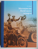 "Book about Kremlin eskort bikes ""Мотоциклы Почётного Эскорта"" 395 pages, abut 700 photoes."
