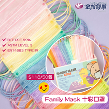 Load image into Gallery viewer, 【愛的家   Family Mask十彩口罩】Made in HK