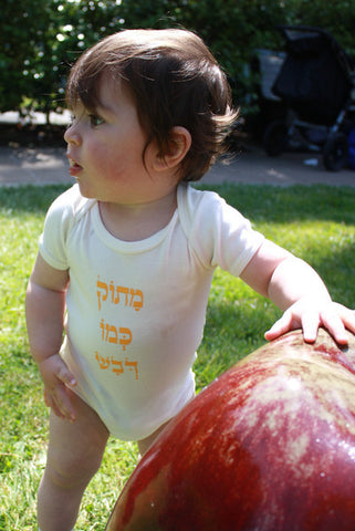 """Matok Kmo Dvash"",  Sweet Like Honey Hebrew bodysuit 3m,  - Hebrew Baby Collection, Wild Dill