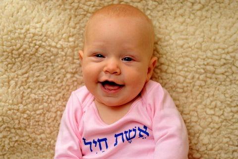 """Eyshet Chayal"", Hebrew Baby Onesie , Hebrew Baby Collection - Hebrew Baby Collection, Wild Dill"