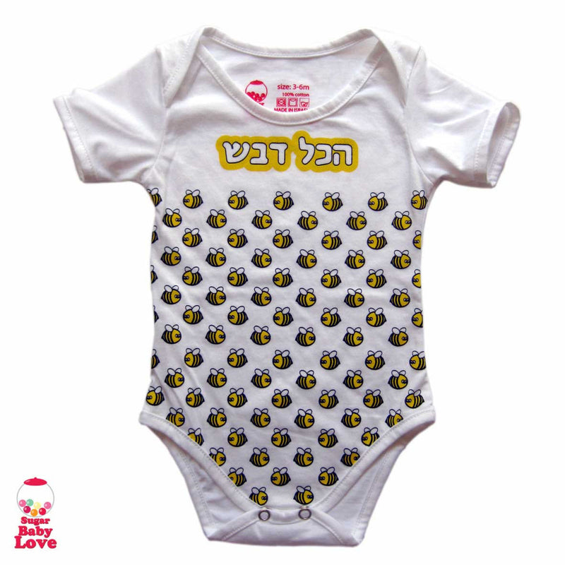 """Hakol Dvash"",  Everything is Honey Baby Bodysuit,Hebrew Baby Collection  - Wild Dill"