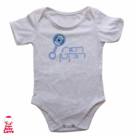 Little Brother Hebrew Baby Bodysuit , Hebrew Baby Collection - Hebrew Baby Collection, Wild Dill